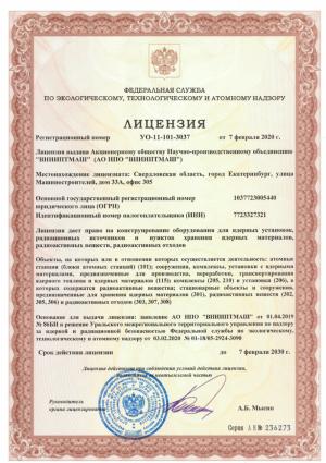 Лицензия на конструирование для АЭС